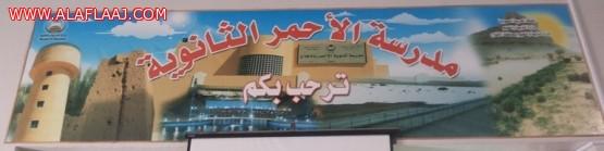 ثانوية الأحمر تعزي أسرة الطالب سالم آل مشاري وتنفذ وقف خيري للفقيد