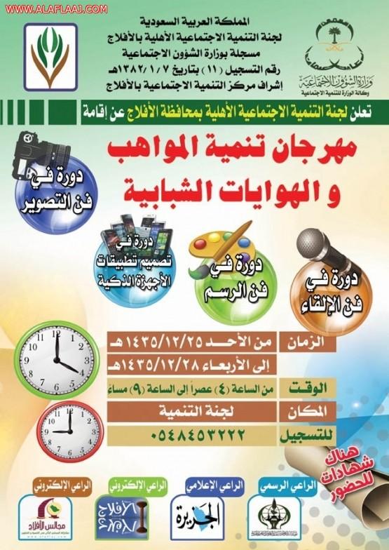 الأحد القادم محافظة الأفلاج تشهد مهرجانآ شبابيآ لتطوير مواهبها