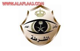 السلمان إلى رقيب في شرطة اﻷفلاج