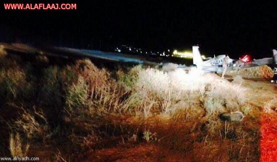 تحطم طائرة خاصة في مطار الملك خالد بالرياض