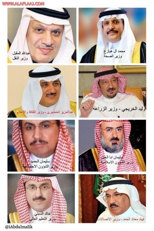 أوامر ملكية بإعفاء وتعيين ثمانية وزراء