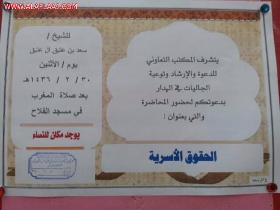 الحقوق الأسرية محاضرة للشيخ سعد بن عتيق العتيق في الهدار