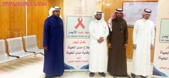 مستشفى الأفلاج العام ينظم حملة عن الإيدز