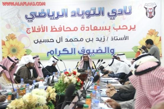 نادي التوباد بعقد الاجتماع التأسيسي لهيئة أعضاء الشرف برئاسة محافظ الأفلاج