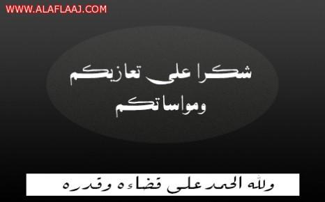 آل زريق يشكرون كل من عزاهم وواساهم في فقيدهم ناصر