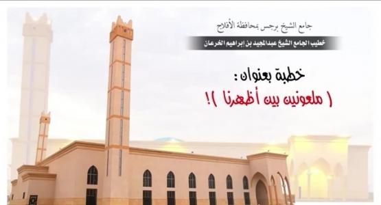 الخطبة صوتيا : ملعونين بين أظهرنا للشيخ عبدالمجيد الخرعان