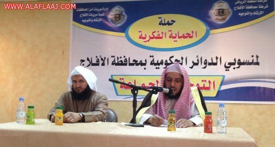 الشيخ سليمان المسيعد يحاضرة عن توحيد وجماعة