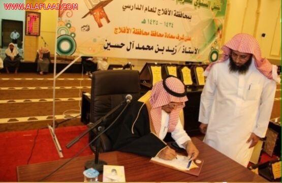 آل حسين دشنها وأهالي الأفلاج يتفاعلون مع حملة ( اكفلني ولك مثل أجري )