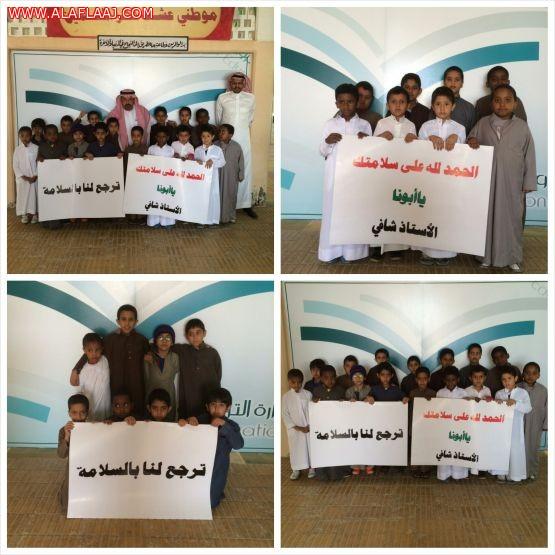 وقفة حب ووفاء لطلاب الثاني الابتدائي تجاه معلمهم شافي العجالين