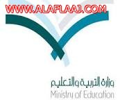 على ذمة آل الشيخ: حركة النقل الخارجي خلال أيام