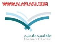 وزارة التعليم:الإعلان عن حركة النقل الخارجي غداً الخميس