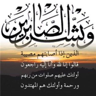 الطفل حسن ظافر حسن آل دحيم إلى رحمة الله ويصلى عليه عصر اليوم