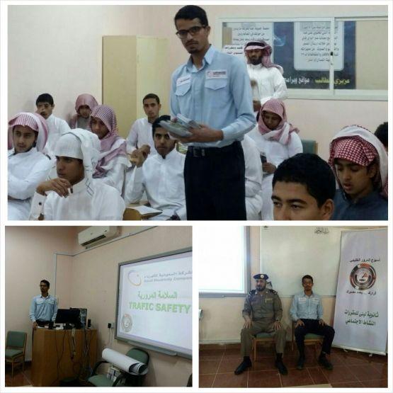 الشركة السعودية للكهرباء تشارك في أسبوع المرور الخليجي 2015