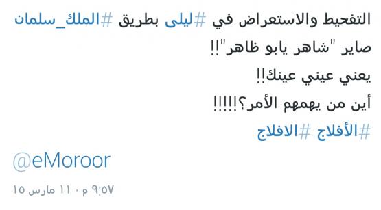 """مغردون ... التفحيط واستعراض المراهقين في شوارع اﻷفلاج """"شاهر يا أبو ظاهر"""""""
