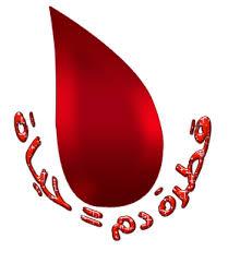 المريض فهد آل نادر بحاجة للتبرع بالدم فصيلة _ A