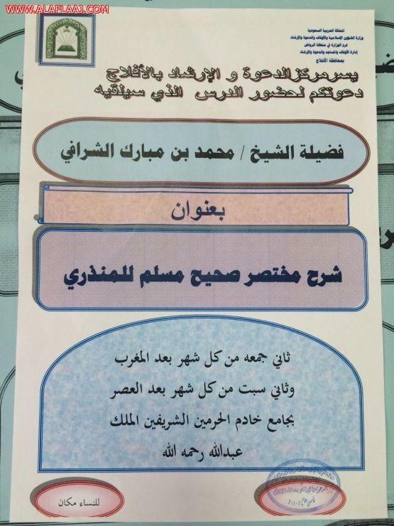 مركز الدعوة والإرشاد يقيم دروس علمية للشيخ محمد الشرافي