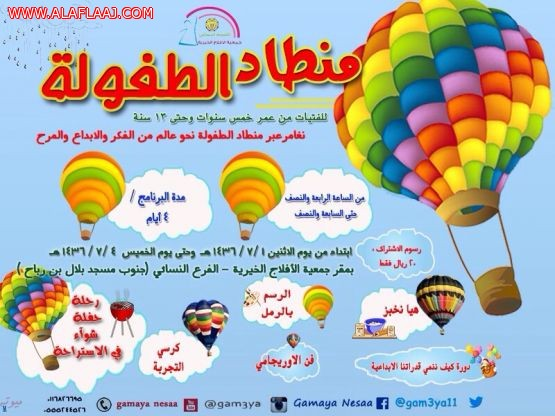 برنامج ( منطاد الطفولة) في القسم النسائي بجمعية الأفلاج الخيرية