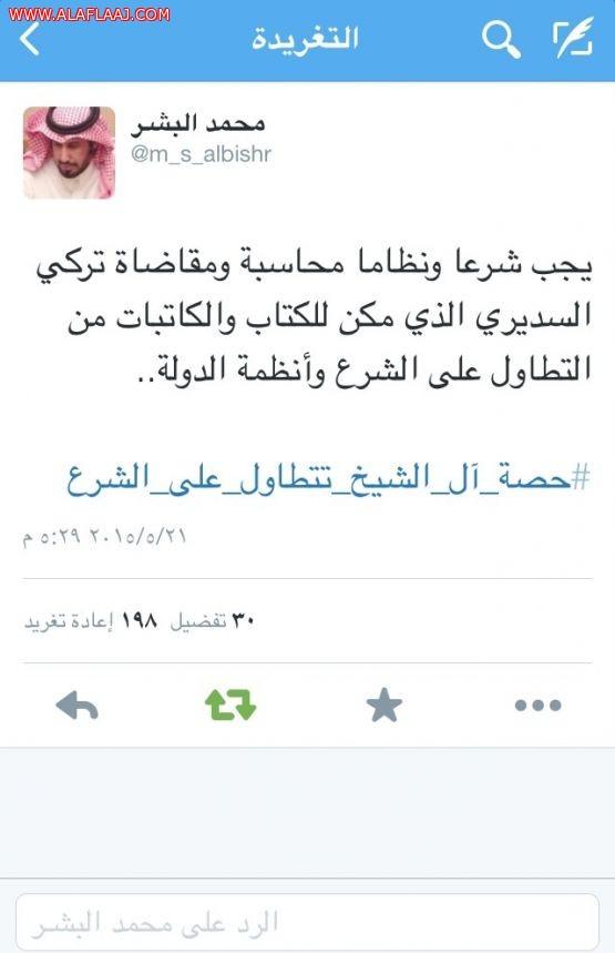 """نشطاء """"تويتر"""" يهاجمون حصة آل الشيخ بعد نشرها مقالة.. والطريفي: منكر العدّة كافر بالإجماع"""