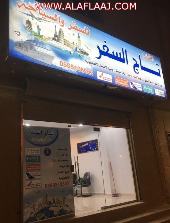 افتتاح أول وكالة سفر وسياحة بمحافظة الأفلاج