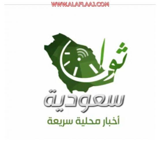 ثوان سعودية اليوم الثلاثاء  بصوت الإعلامي محمد الشريف
