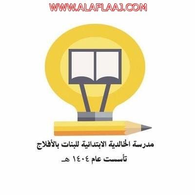 على مستوى الوزارة مدرسة ابتدائية الخالدية بتعليم الأفلاج تحقق المركز الأول