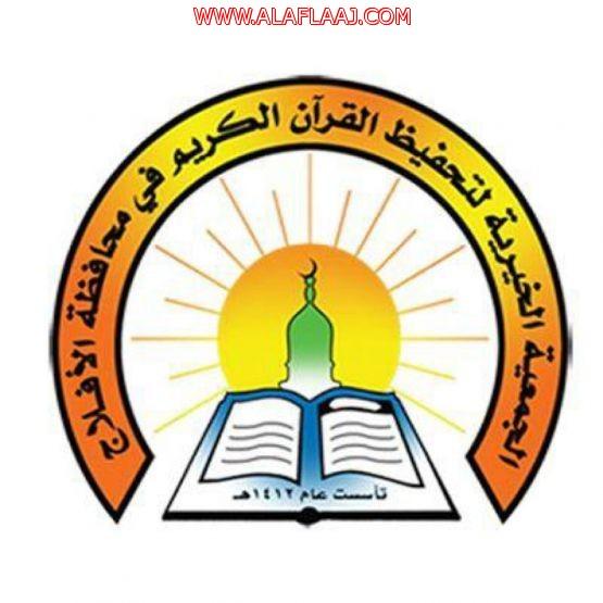 70 طالب يشاركون في دورة علي آل مبارك رحمه الله لحفظ القرآن الكريم