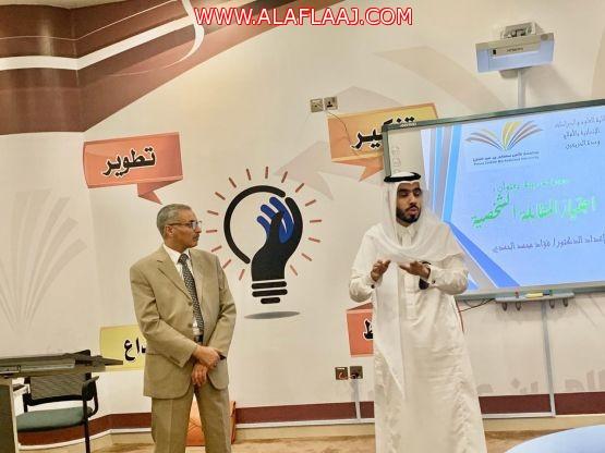 جامعة سطام تنظم دورة لإجتياز المقابلة الشخصية يقدمها الدكتور فؤاد الحمدي