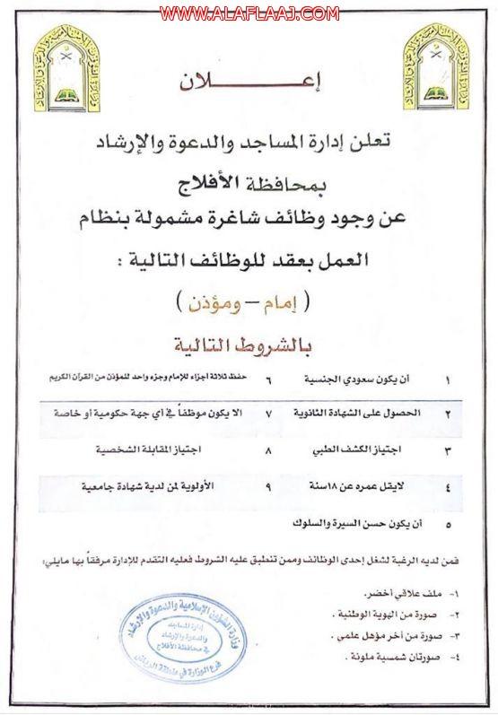 إدارة مساجد الأفلاج تعلن عن وظائف إمام ومؤذن بعقد وظيفي