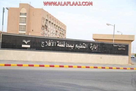 وزارة التعليم تشكر تعليم الأفلاج على الدقة والإتقان والإنجاز