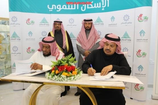 شاهد بالصور : محافظ الأفلاج يشهد اتفاقية الأسكان مع جمعية بشرى