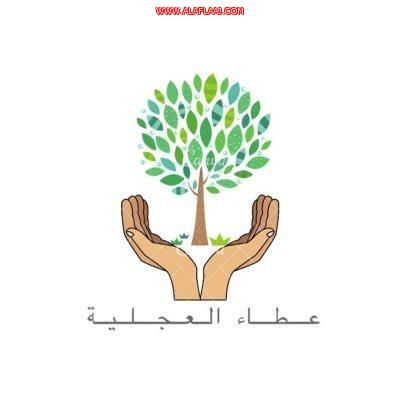 وقف الشيخ فهيد  الشكرة يتبرع بـ 40 ألف ريال  لجمعية عطاء العجلية