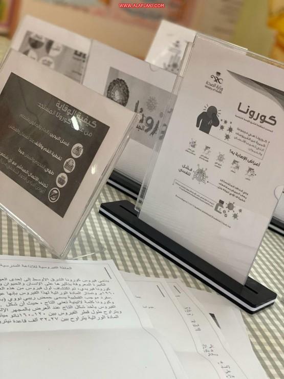 مدارس الأفلاج تنفذ 100 برنامج توعوي وتثقيفي عن كورونا الجديد