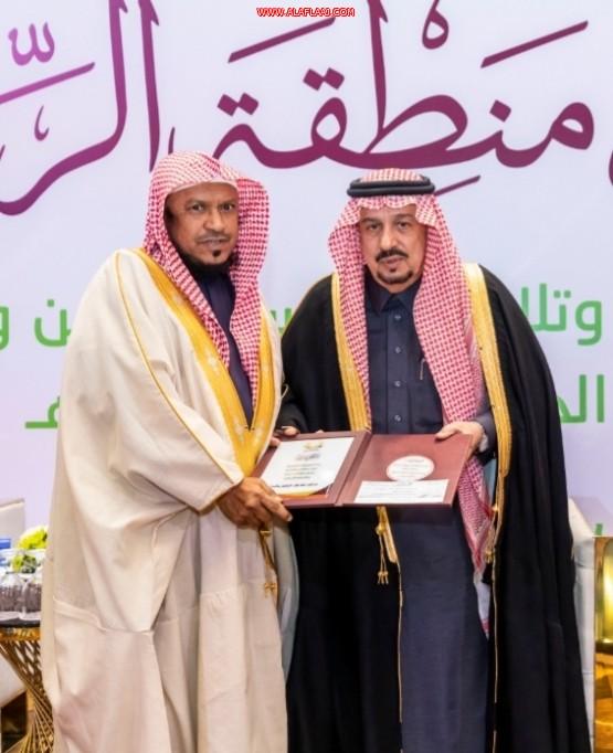 أمير الرياض يكرم تحفيظ الأفلاج