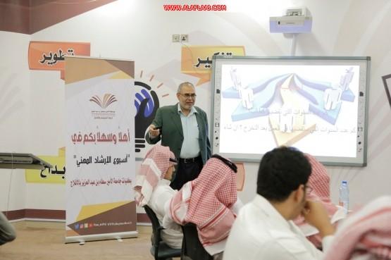 """كليات الأفلاج تنظم برنامج تدريبي عن """"الإرشاد المهني"""" لـ """"50 طالب"""""""