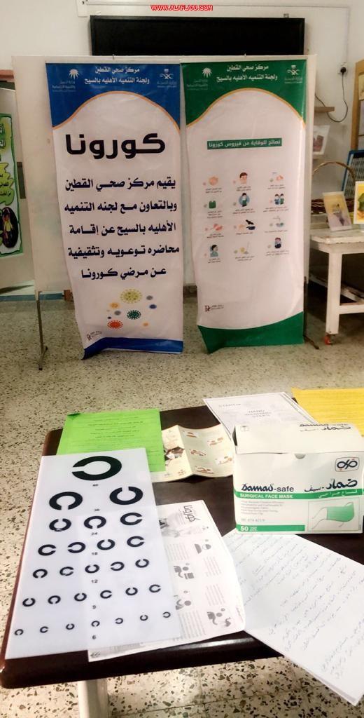 مركز صحي القطين ينظم محاضرة توعوية عن مرض كورونا الجديد