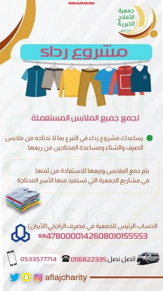 جمعية الأفلاج الخيرية تُطلق مشروع رداء