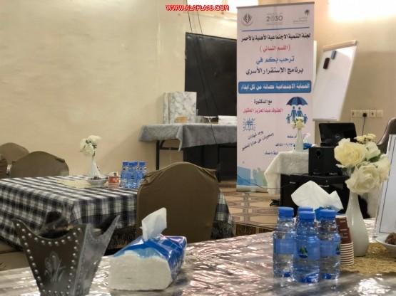 لجنة تنمية الأحمر تنظم برنامج الاستقرار الأسري