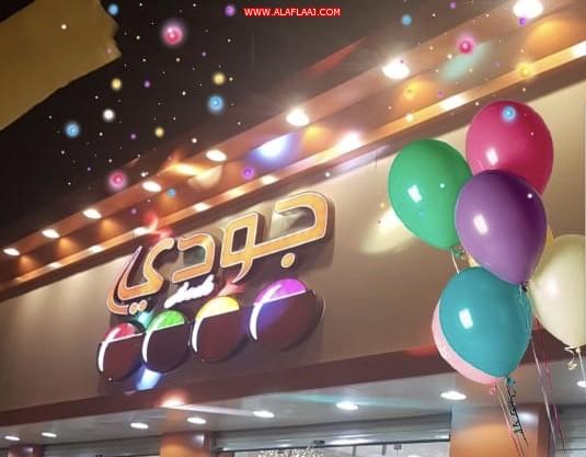 مؤسسة جودي تُرحب بمقدم أمير الرياض لمحافظة الأفلاج