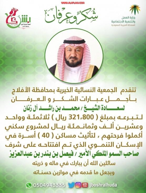 الشيخ محمد بن واشد آل زنان يتبرع بأكثر من ٣٠٠ الف لتأثيث إسكان الأفلاج