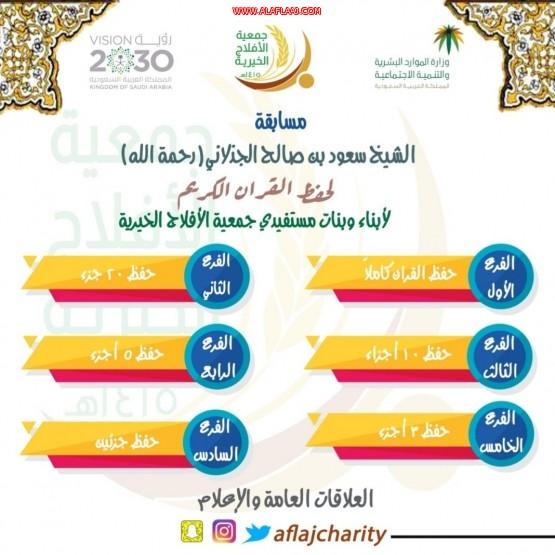 جمعية الأفلاج  الخيرية تنظم مسابقة الشيخ سعود بن صالح الجذالين لحفظ القرآن الكريم
