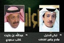 """كاتب سعودي يدعو لـ\""""إلغاء\"""" هيئة الأمر بالمعروف والنهي عن المنكر"""