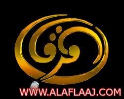 حفل افتتاح مركزالنايفية  على قناة المرقاب اليوم