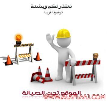 الإدارة الفنية : إغلاق صحيفة الأفلاج الإلكترونية