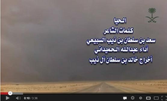 بالفديو : شيلة الحيا جديد الشاعر سعد السبيعي في الأمطار التي هطلت مؤخراً على المحافظة