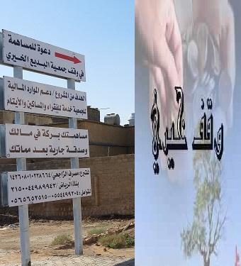 """جمعية """" البديع """" الخيرية بالأفلاج تدعو للمساهمه في وقف البديع الخيري"""
