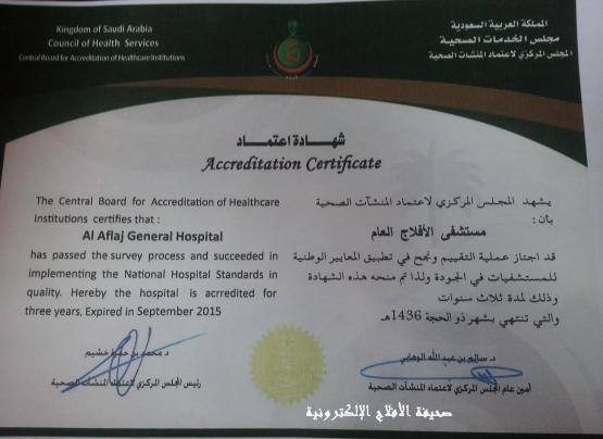 وصول  شهادة اعتماد من المجلس المركزي لمستشفى الأفلاج العام