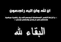 وفاة الشاب طارق العزمة إثر حادث مروري