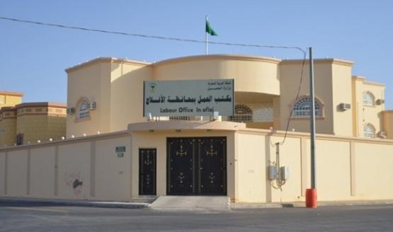 """"""" قريباً """"  افتتاح الفرع النسائي بمكتب العمل بمحافظة الأفلاج"""
