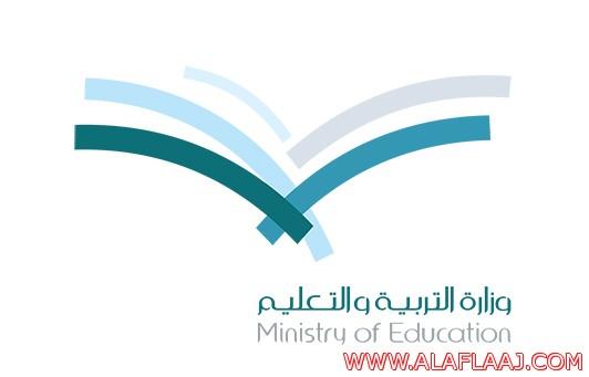 وزارة التربية والتعليم تعلن حركة النقل الخارجي للمعلمين والمعلمات
