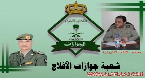 نقل مدير جوازات الأفلاج والمقدم خالد السميح خير خلف لخير سلف
